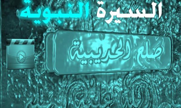 صلح الحديبية .. البداية لفتح مكة