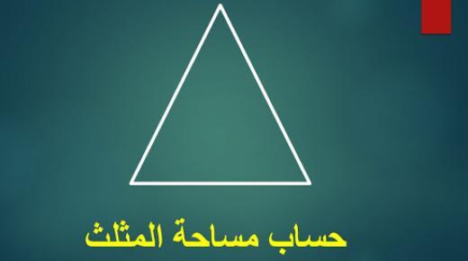 كيف نحسب مساحة المثلث؟