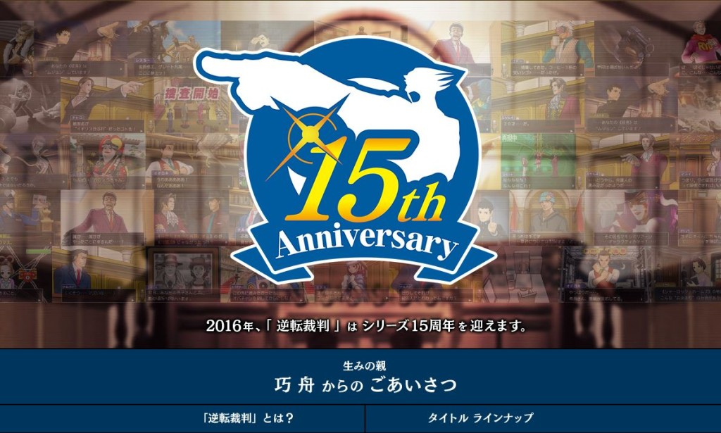 Capcom launches Ace Attorney's 15th Anniversary website | Capcom lanza el sitio web del 15 aniversario de Ace Attorney