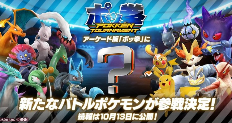 Pokkén Tournament Fighter Reveal Teaser