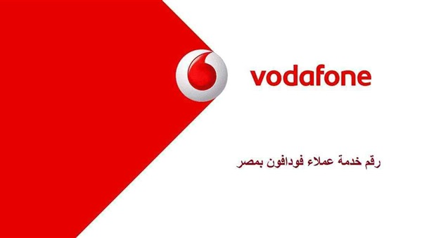 المواطن أرقام خدمة عملاء شركة فودافون Vodafone وعروضها المميزة