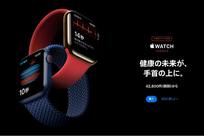 Apple Watch Series 6の特徴