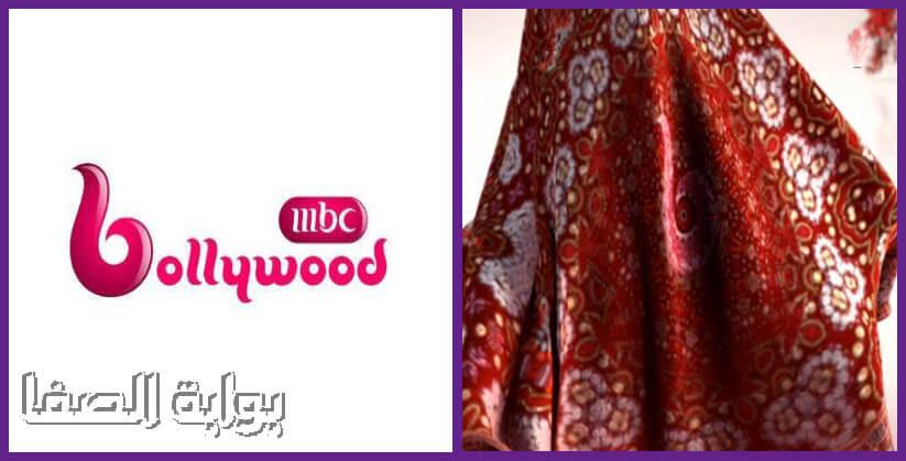 تردد قناة إم بي سي بوليود Mbc Bollywood الجديد علي النايل