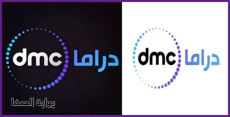 تردد قناة دى إم سي دراما Dmc Drama الجديد على النايل سات