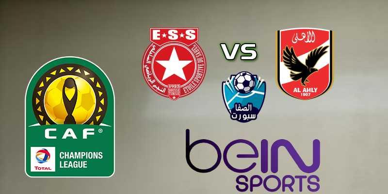 بث مباشر مباراة الأهلي والنجم الساحلي اليوم الجمعة في دوري أبطال