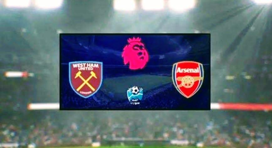 مشاهدة مباراة ارسنال ووست هام يونايتد بث مباشر لايف اون لاين اليوم
