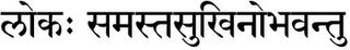 lokahsamastasukhinobhavantu1