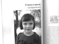 Внутренний мир и творчество Сони Шаталовой (аутизм)