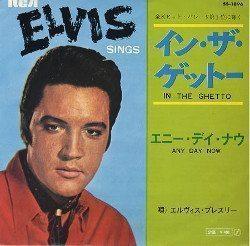 Elvis_Ghetto_PS_Japan