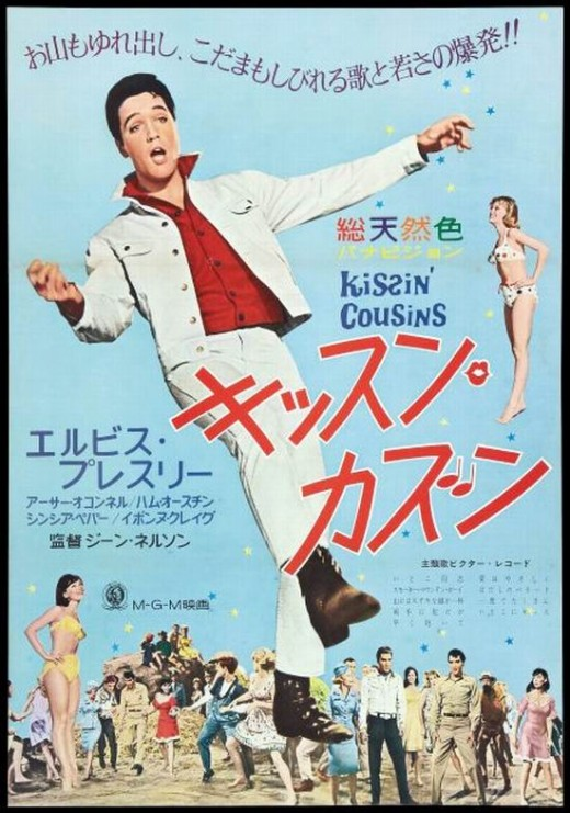 Image result for kissin cousins poster