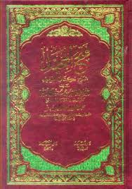 Kitab Fathul Majid Pdf