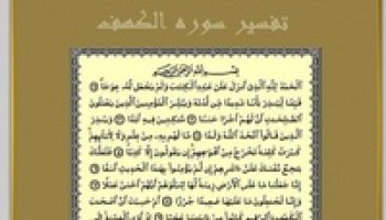Tafsir Surat Al-Kahf (Chapter – 18) - EMAANLIBRARY COM