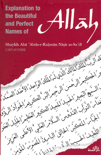 99 Names Of Allah Explained with Meanings - EMAANLIBRARY COM