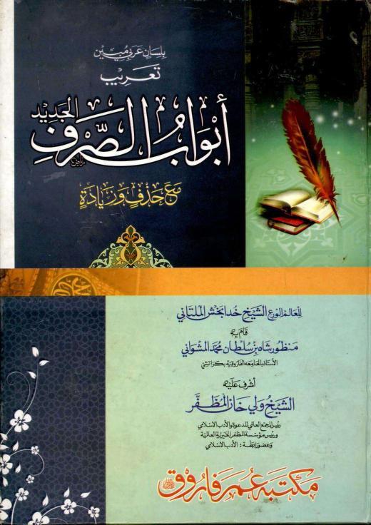 Arabic sarf books in urdu