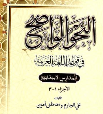 AL NAHW UL WAZEH AL BUSHRA_ARABIC - EMAANLIBRARY COM