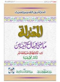 URDU: Motazila Mazi Aur Hal K Ainay Main by Dr Tariq Abdul Haleem