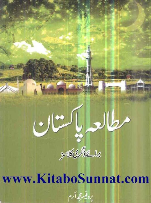 Mutalia Pakistan Book