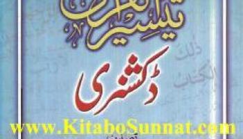 URDU: Taiseer Ul Quran Asan Qurani Grammar (New Edition) by