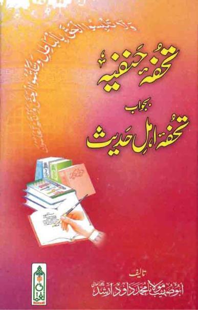 books urdu hadees pdf ahle