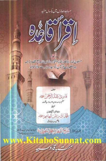 URDU: Iqra Qaida by Abdur Rahman - EMAANLIBRARY COM