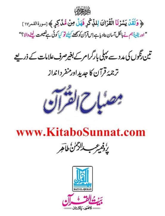URDU: Misbah-ul-Quran (COMPLETE- WORD BY WORD URDU
