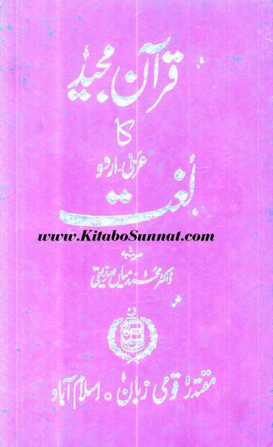 Dictionary urdu arabic book to