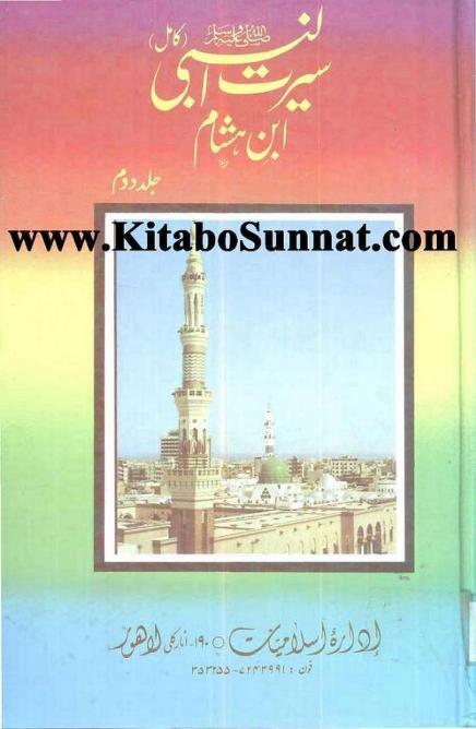 Sirat E Mustaqeem Book Ismail Dehlvi Pdf