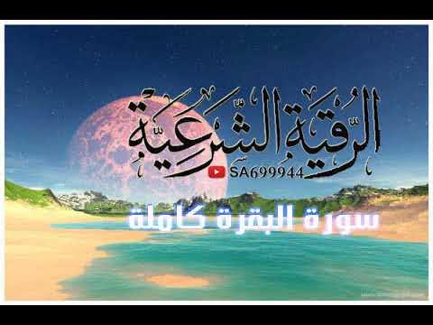ARABIC: Ruqyah Al Baqarah - Sheikh Khalid Al Hibshi شريط
