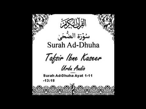 093 - Surah Ad Dhuha (The Forenoon) - Tafsir Ibn Katheer in