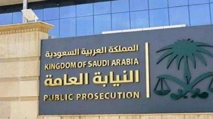 نتيجة بحث الصور عن النيابه العامه السعودية