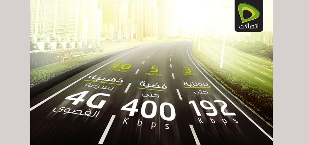 اتصالات تطلق باقات البيانات اليومية الإمارات اليوم