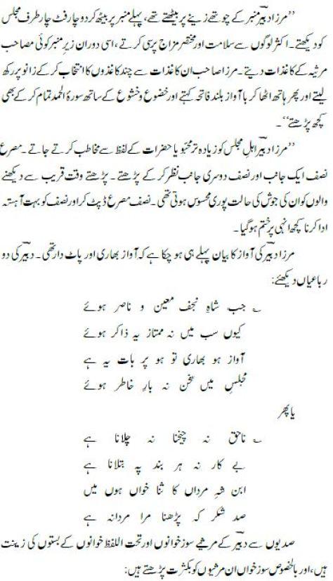 MIRZA DABEER | Marsiya – Elegy on Imam Hussain A S  in Urdu Language