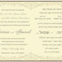 Jewish Wedding Invitation – Invitations – Custom Wedding, Bar