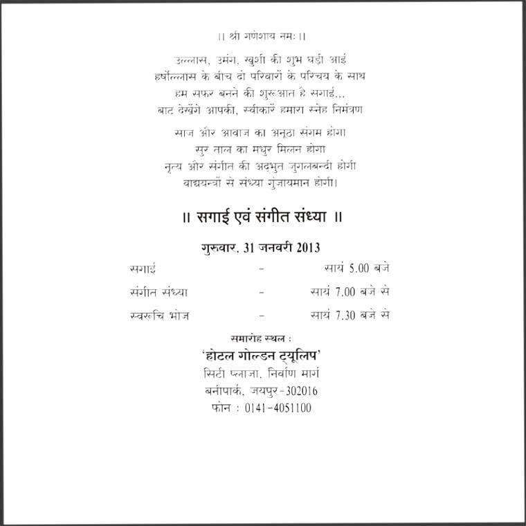 Wedding Invitation Card Matter In Hindi Wedding Invitation