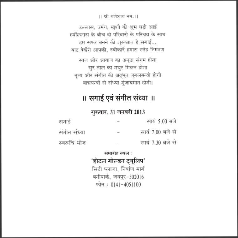 Marriage Reception Invitation Card In English