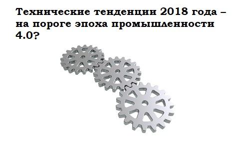 технические тенденции года