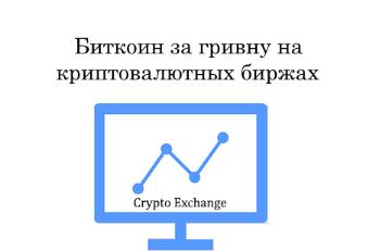 Биткоин за гривну на биржах