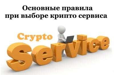 Правила при выборе крипто сервиса