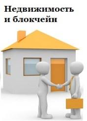 Земельные реестры, недвижимость и блокчейн. Часть 5.