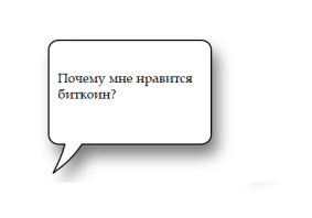 «Почему мне нравится биткоин?» мнение Сьюз Орман