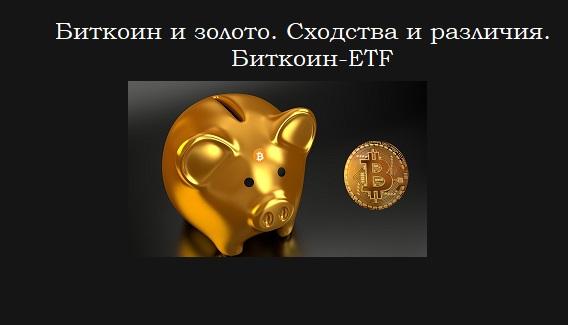 Биткоин и золото. Сходства и различия.Bitcoin ETF