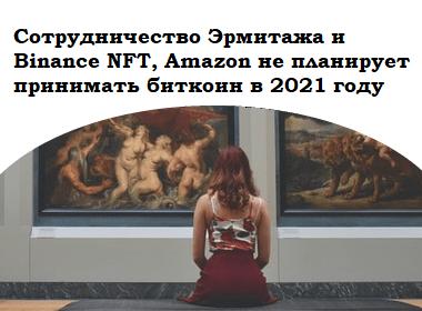 Сотрудничество Эрмитажа и Binance NFT 2021