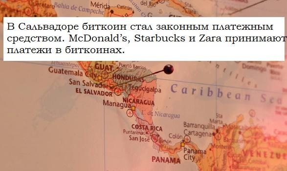 Сальвадор принимает биткоин платежи