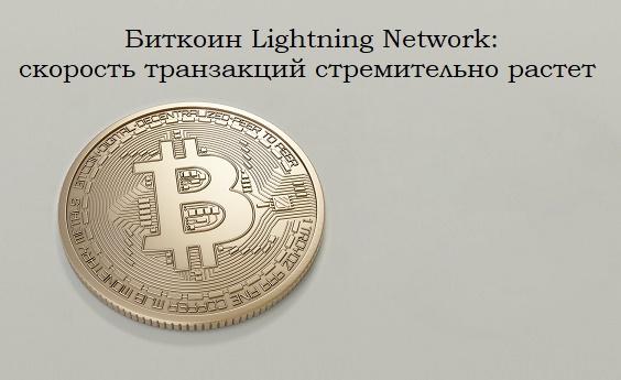bitcoin lightning network 2021