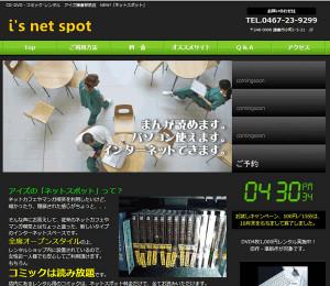 netspot_site