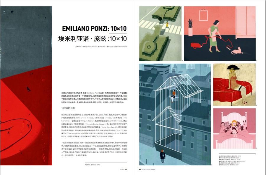 Arte and Design magazine Interview • China [img 3]