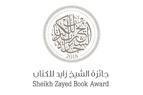 Mansour bin Zayed Al Nahyan honours the winners of the