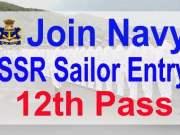 Indian Navy 10+2 SSR AA August 2018 Batch