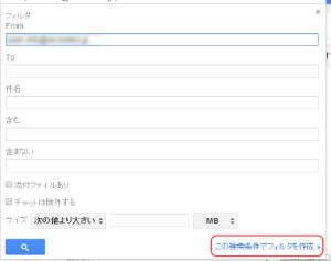Gmailフィルター