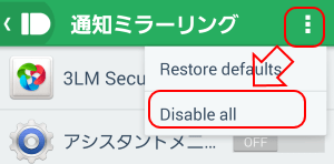 Pushbullet_Disable_All